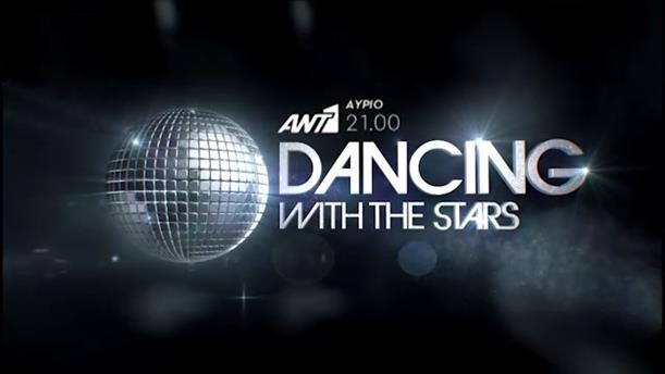 DANCING WITH THE STARS - Παρασκευή 23/3